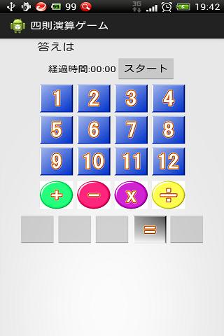 【免費解謎App】四則演算ゲーム-APP點子