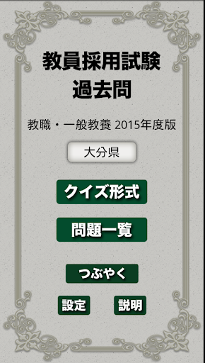 玩免費教育APP|下載教員採用試験過去問〜九州&沖縄 教職一般教養 2015年度版 app不用錢|硬是要APP
