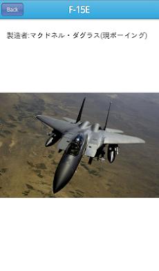 戦闘機図鑑アプリのおすすめ画像2