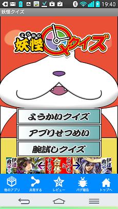 【ゲーム】妖怪クイズ(ようかい)♪のおすすめ画像4