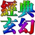 繁體:玄幻修真小說合集[3] logo