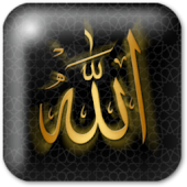 Allah Live Wallpaper ★