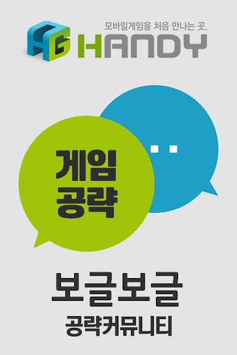 핸디게임 보글보글 공략 커뮤니티