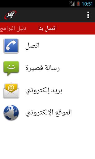 【免費媒體與影片App】SAT-7-APP點子