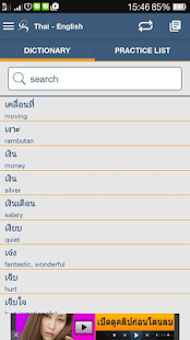 Freelang dictionary screenshot