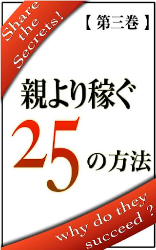親より稼ぐ 25の方法【第三巻】
