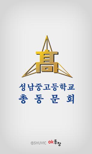 성남중고등학교 총동창회 각 기수별 포함