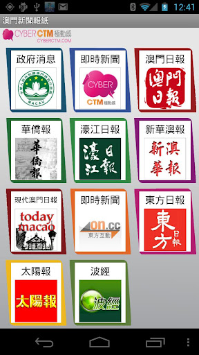 澳門中央圖書館 全民網上閱讀平台 - Plataforma Online da Biblioteca Central de Macau - Online Reading Platform of Mac