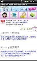 Screenshot of MommyBook Free