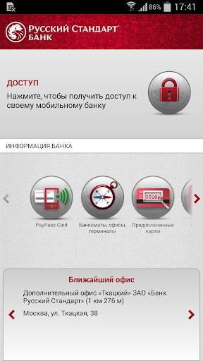 Моб. банк Русский Стандарт