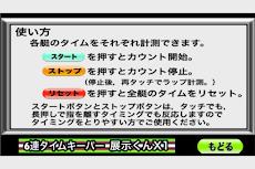 競艇用6連タイムキーパー・展示くんX1のおすすめ画像4