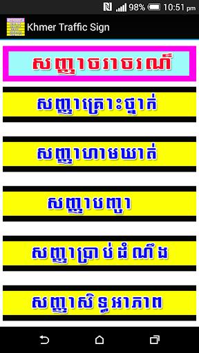 Khmer traffic sign