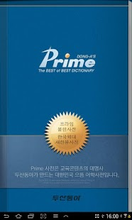 Prime French-Korean Dictionary