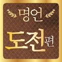 [명언] 도전하라! 세상을 가져라! logo