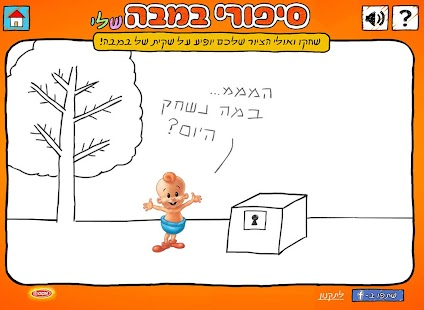סיפורי במבה שלי- screenshot thumbnail