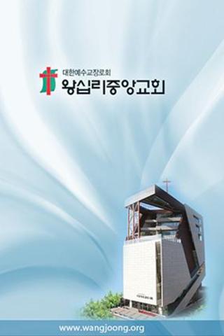 왕십리중앙교회