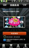 Screenshot of 桃園中壢中平商圈