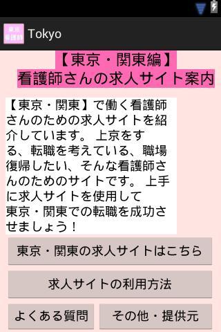 【東京編】看護師さんの求人サイト比較!!
