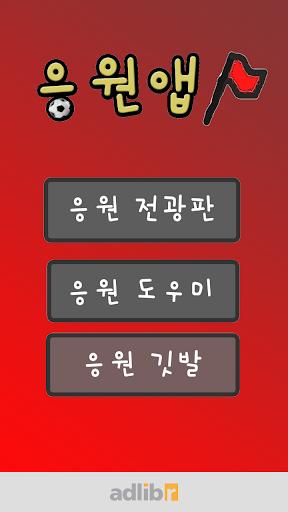 응원앱 CHEER