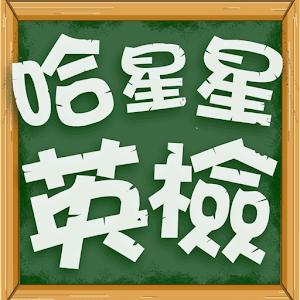 哈星星英檢 - 背英文單字遊戲 教育 App LOGO-硬是要APP