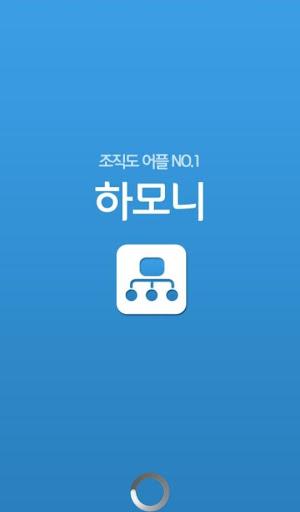 하모니 - 조직도 멤버 어플 No. 1