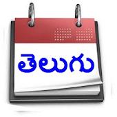 Telugu Calendar - Widget