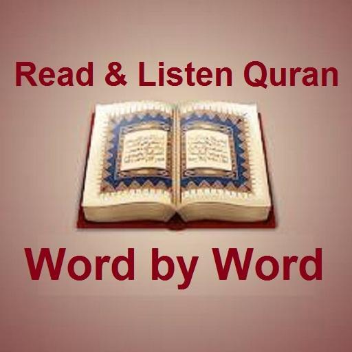 قرآن كلمة بكلمة استماع وقراءة
