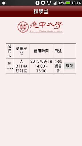【免費教育App】行動逢甲-APP點子
