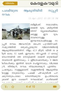 Kaumudi News- screenshot thumbnail