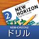 中学生用学習アプリ NEW HORIZON2-ドリル