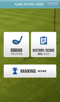 ALBAゴルフスコアカードアプリのおすすめ画像1