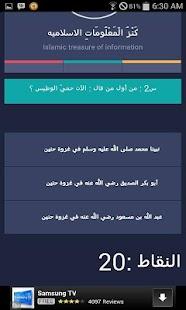 Lastest لعبة المعلومات الاسلامية APK for Android
