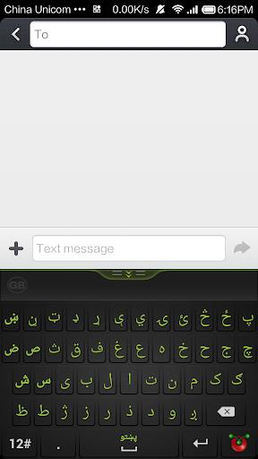 Guobi Pashto Keyboard