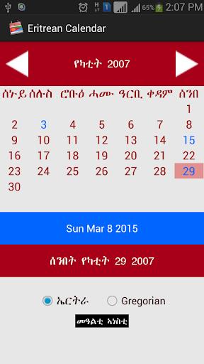 Eritrean Calendar ዓውደ-ኣዋርሕ
