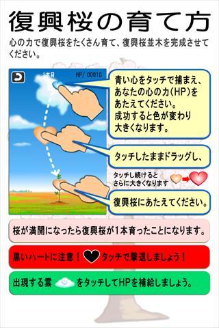 玩街機App|なとり復興桜〜心で育てる希望の花免費|APP試玩