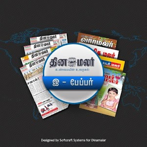 Dinamalar newspaper pdf