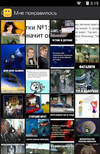 АйДаПрикол :)- screenshot thumbnail