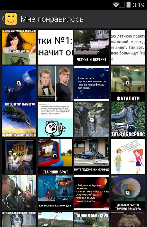 АйДаПрикол :)- screenshot