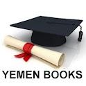 كتب مناهج اليمن Yemen Books