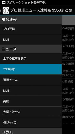 玩運動App|プロ野球ニュース速報&なんJまとめ免費|APP試玩