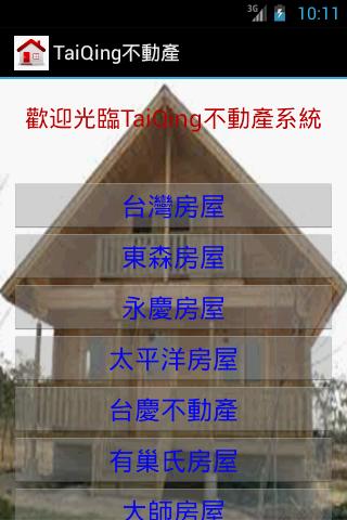 TaiQing不動產