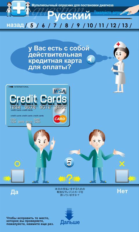 多言語問診票 MultiQ(ロシア語_日本語) - screenshot