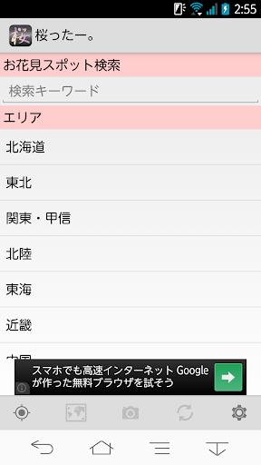 桜ったー。:2015年版 桜の開花情報共有アプリ。お花見に。