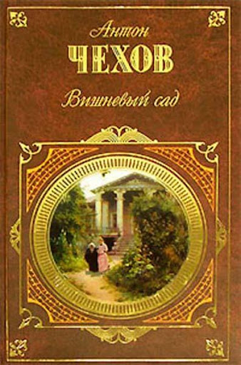 Чехов - Вишневый сад 3D книга