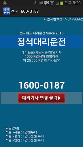 강남 용인 인천 안양 부천 안성 일산 분당 여자대리운전