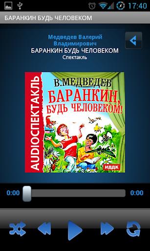 Сказка Баранкин будь человеком