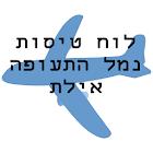 לוח טיסות נמל התעופה אילת icon