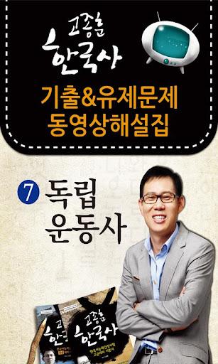 [동영상]기출 유제풀이집7_독립 운동사