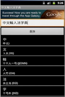 中文輸入法字典 Android 2.2 Froyo