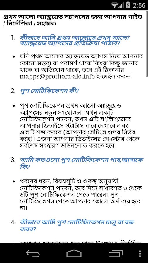 Amazoncom Prothom Alo  Bangla Newspaper Appstore for